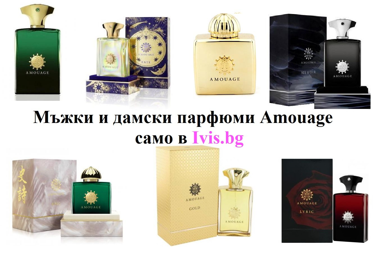 Луксозни парфюми Amouage само в онлайн магазин Ivis.bg