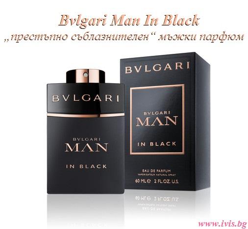 Bvlgari Man In Black - завладяващ мъжки парфюм