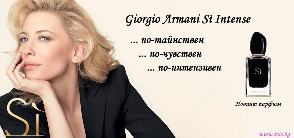 Дамски парфюм Giorgio Armani Sì Intense – за силни и страстни жени