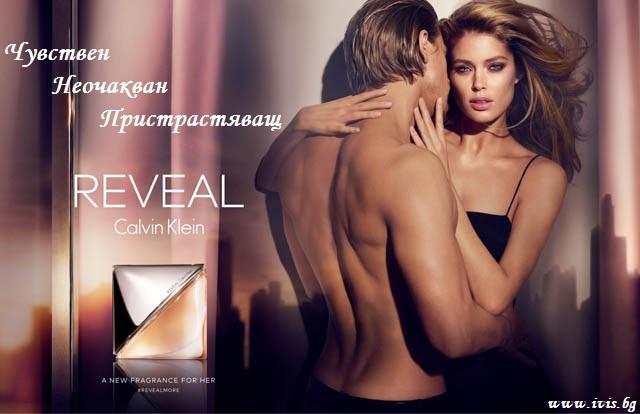 Дамски парфюм Calvin Klein Reveal – чувствен, неочакван пристрастяващ