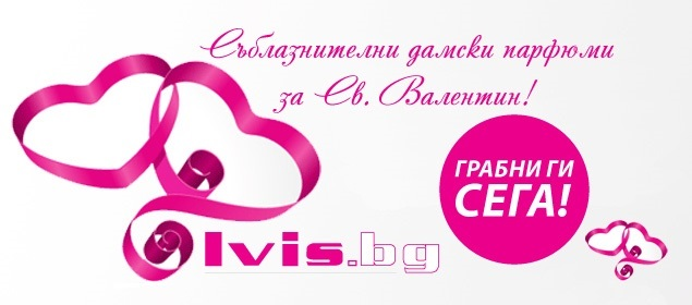 Грабнете сега съблазнителни дамски парфюми от Ivis.bg