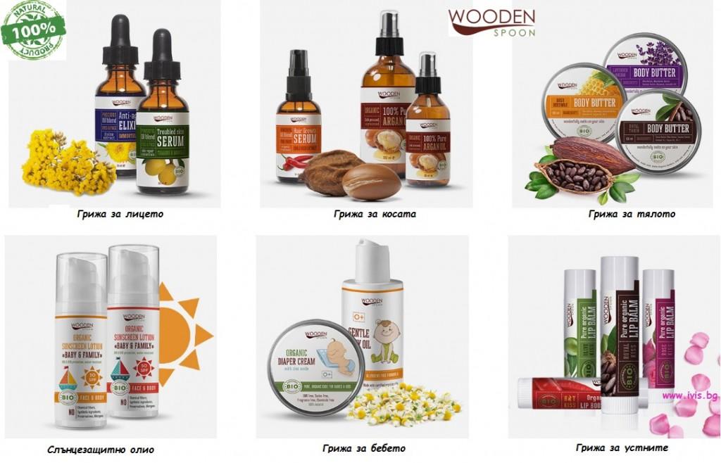 Натурална козметика Wooden Spoon предлагана в Ivis.bg